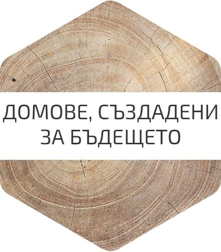 Сглобяеми дървени къщи ЕКОЗИД