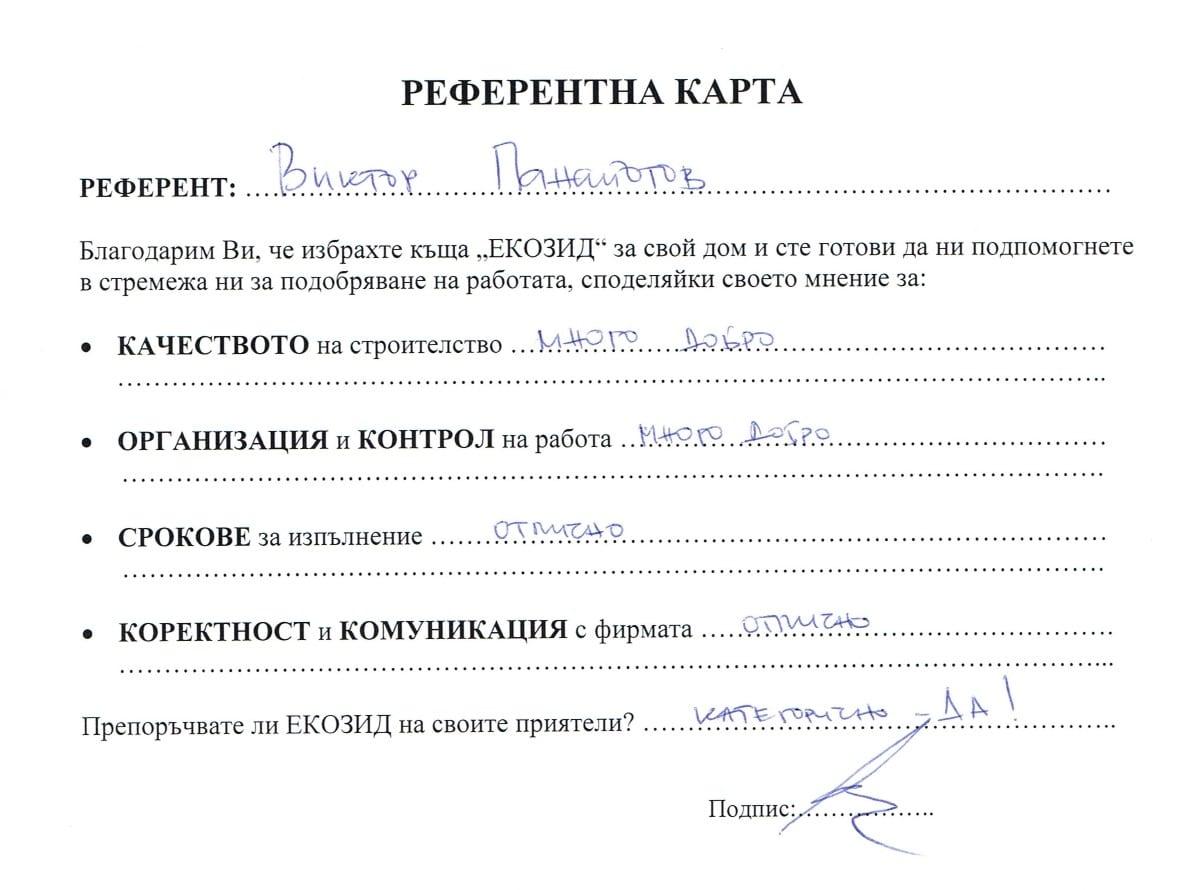 РЕФЕРЕНЦИЯ ОТ Г-Н ВИКТОР ПАНАЙОТОВ