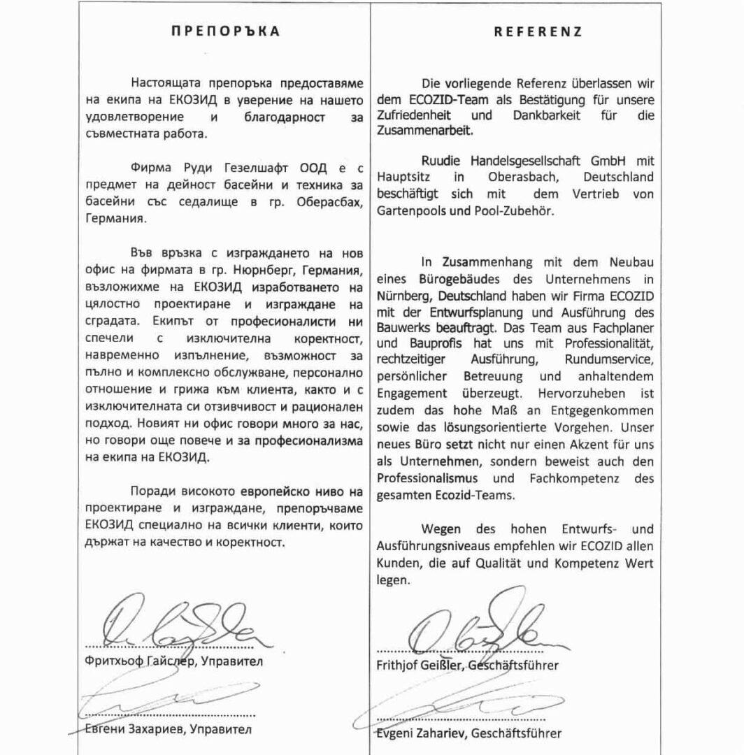 РЕФЕРЕНЦИЯ ОТ Г-Н ЕВГЕНИ ЗАХАРИЕВ