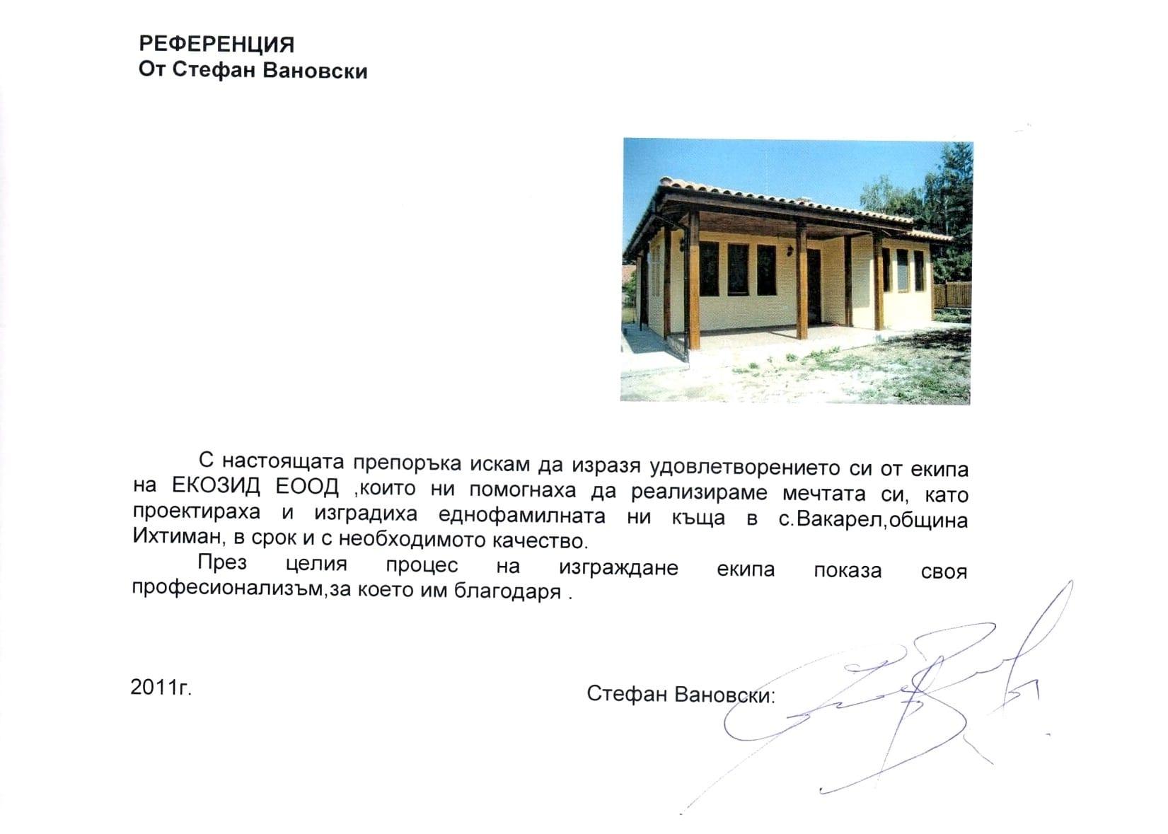 РЕФЕРЕНЦИЯ ОТ Г-Н СТЕФАН ВАНОВСКИ
