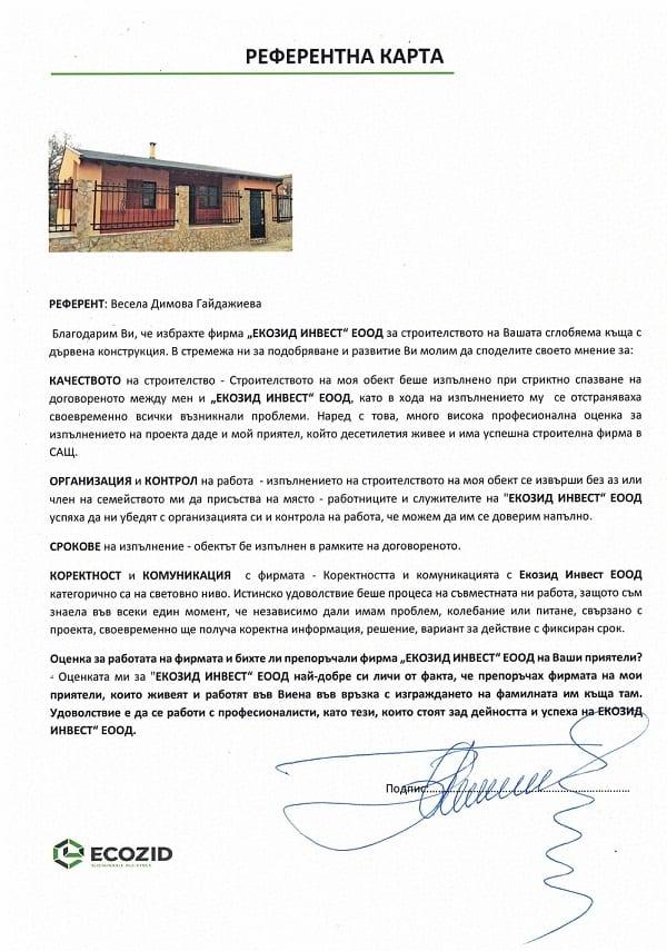 РЕФЕРЕНЦИЯ Г-ЖА ВЕСЕЛА ГАЙДАЖИЕВА